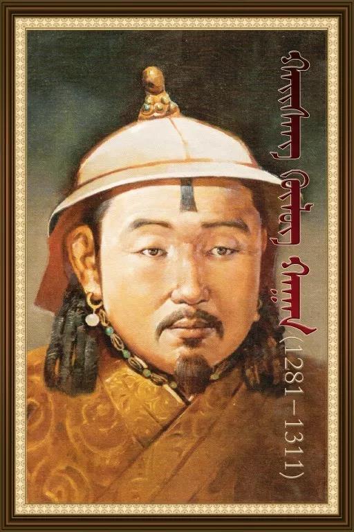 汗穆尔_元成宗(1294年-1307年在位),名铁穆尔(1265年-1307年),元朝第二代